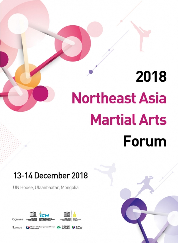 Change of venue of 2018 Northeast Asia Martial Arts Forum to UN House, Ulaanbaatar, Mongolia